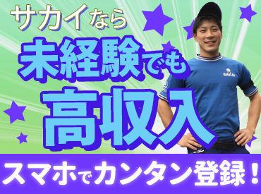 株式会社サカイ引越センター 香取市エリア【011】の画像・写真