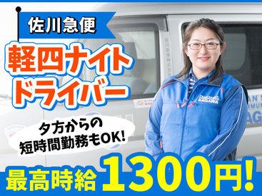 佐川急便株式会社 枚方営業所の画像・写真