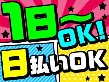 株式会社ビート 姫路支店の画像・写真