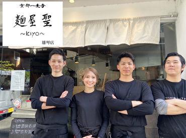 麺屋 聖~KIYO~ ※5月13日OPENの画像・写真