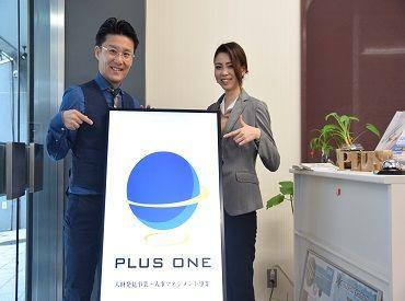 株式会社PLUS1westの画像・写真