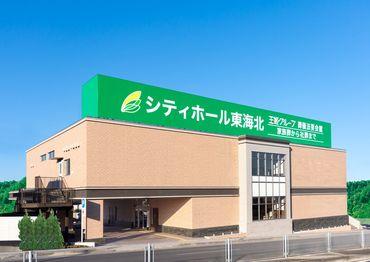 玉姫グループ 株式会社愛知スタッフ 東海北営業所の画像・写真