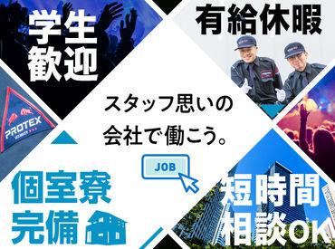 株式会社プロテックス ※勤務地:向ヶ丘遊園エリアの画像・写真