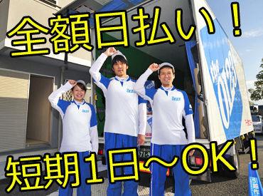 アート引越センター 北大阪支店の画像・写真