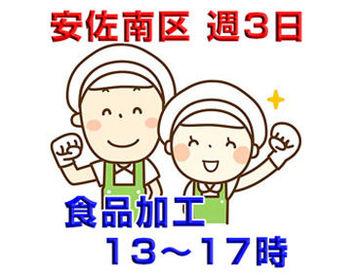 サンケイ株式会社/c00188 ※勤務地:安佐南区のスーパーの画像・写真