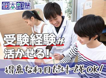 個太郎塾 原木中山教室の画像・写真