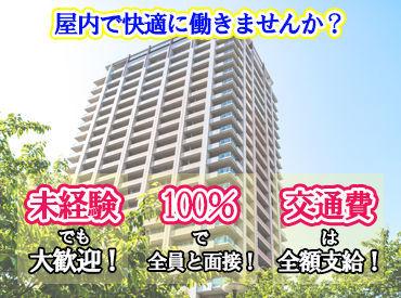 株式会社エムティー 勤務地:中央区のタワーマンションの画像・写真