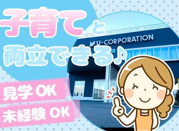 株式会社ユー・コーポレーションの画像・写真