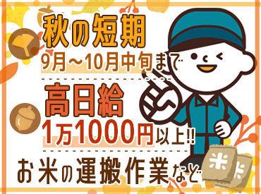 有限会社渡辺清米商店の画像・写真