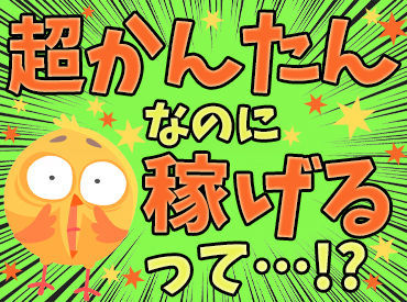 株式会社ネオコンピタンス 勤務地:東向島駅周辺(KSJ)の画像・写真