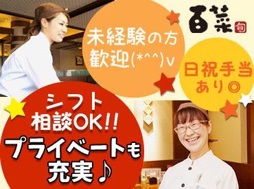 定食Rest ごはんカフェ百菜 ゆめタウン廿日市店<540>の画像・写真