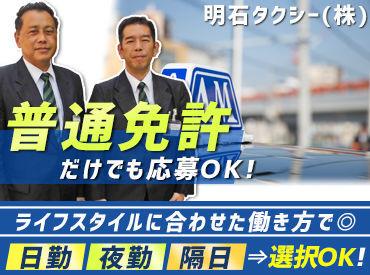 明石タクシー株式会社の画像・写真