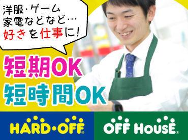 株式会社エコプラス ハードオフ/オフハウス江別店の画像・写真