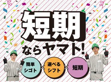 ヤマト運輸株式会社 福島ベース店の画像・写真