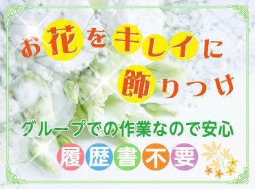 株式会社ビューティ花壇 盛岡営業所の画像・写真