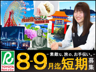株式会社トヨタレンタリース横浜の画像・写真