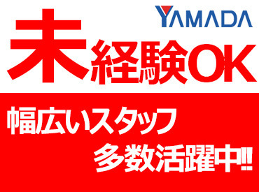 ヤマダアウトレットかほく店※ 1539-180Cの画像・写真