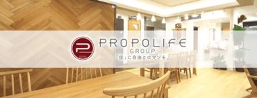 株式会社プロポライフグループの画像・写真
