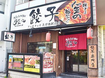 浪花ひとくち餃子 餃々 美栄橋駅前店の画像・写真
