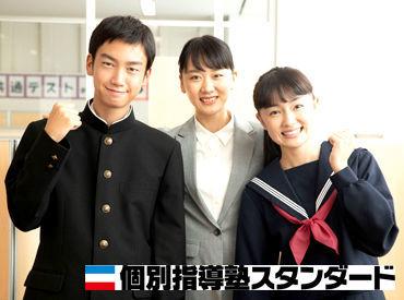 個別指導塾スタンダード ゆめタウン武雄教室の画像・写真