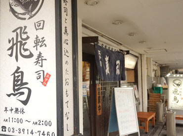 回転寿司 飛鳥の画像・写真