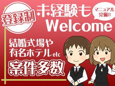 株式会社三愛サービス ※勤務地:新潟エリアの画像・写真