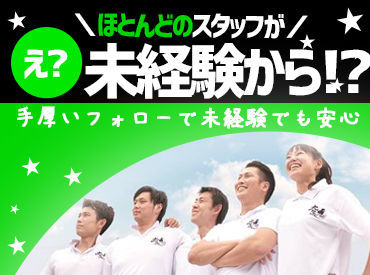 株式会社The Japanese Spirit 神戸支店の画像・写真