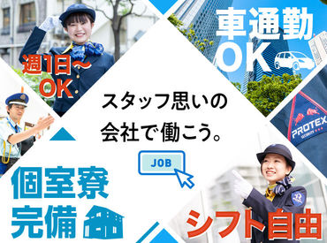 株式会社プロテックス 名古屋支社(勤務地:みよし市エリア)の画像・写真