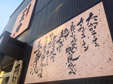 函館麺や 一文字【亀田本町店】の画像・写真