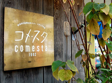 コメスタ・ドーム株式会社の画像・写真
