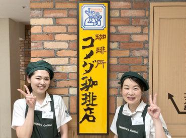 コメダ珈琲 丸井錦糸町店の画像・写真