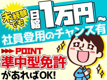 ハマナス管理サービス株式会社 釧路営業所の画像・写真