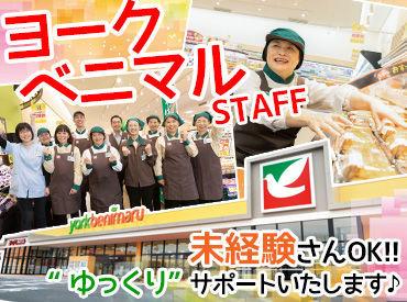 株式会社ヨークベニマル 福田町店の画像・写真