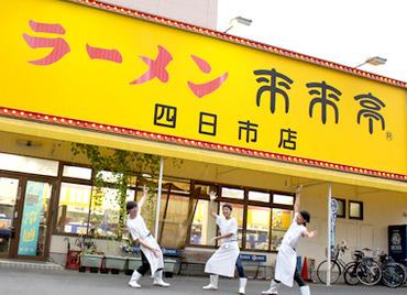 来来亭 四日市店の画像・写真