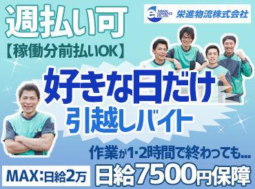 栄進物流株式会社の画像・写真