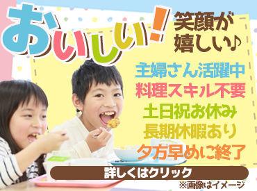 株式会社東洋食品 柏原・氷上学校給食センターの画像・写真