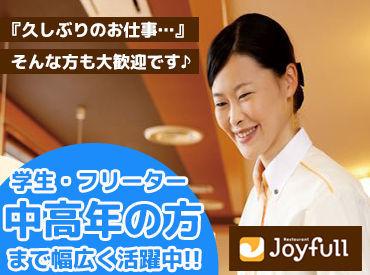 株式会社ジョイフルの画像・写真