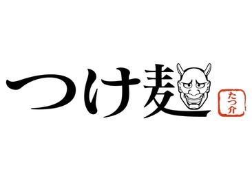 つけ麺たつ介 九産大前店の画像・写真