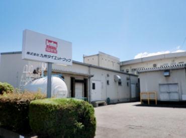 株式会社九州ダイエットクックの画像・写真