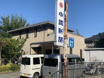 中国新聞新岩国販売所の画像・写真