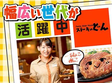 ステーキのどん 新前橋店 1041の画像・写真