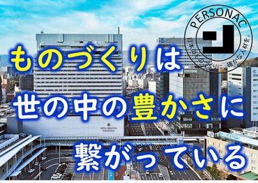 株式会社パーソナック 広島オフィス ※勤務地:呉市川尻町の画像・写真