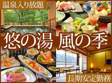 ガーデンリゾート 悠の湯 風の季の画像・写真