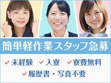 ポイントバンク株式会社 [いわき駅周辺] の画像・写真