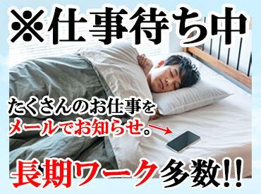 新成梱包株式会社 「181」※勤務地:足立区竹ノ塚エリアの画像・写真