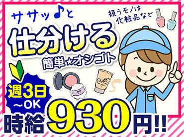 名糖運輸株式会社 船橋営業所 【015】の画像・写真