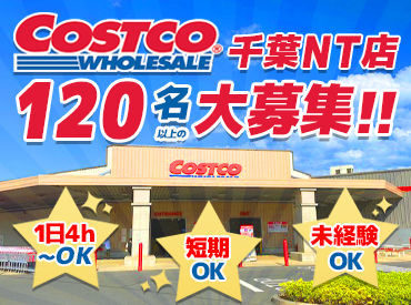 コストコホールセールジャパン株式会社 千葉ニュータウン倉庫店の画像・写真