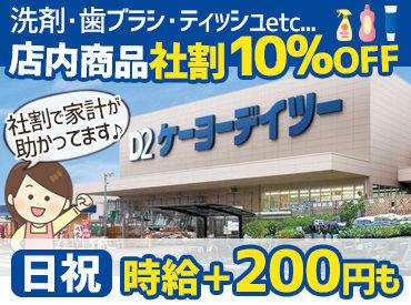 ケーヨーデイツー 銚子明神店の画像・写真