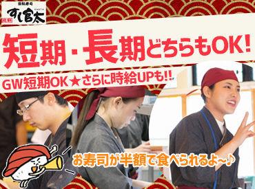 すし官太 三木店の画像・写真