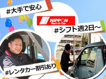 ニッポンレンタカー 武蔵小杉横須賀線口営業所の画像・写真